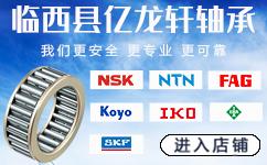 临西县亿龙轩轴承销售有限公司