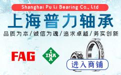 上海普力轴承有限公司