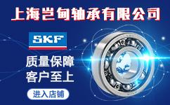 上海岂甸轴承有限公司
