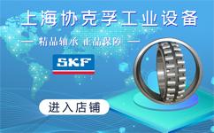 上海协克孚工业设备有限公司