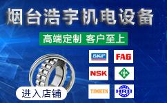 烟台浩宇机电设备有限公司