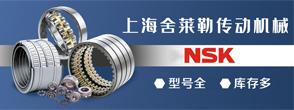 上海舍莱勒传动机械