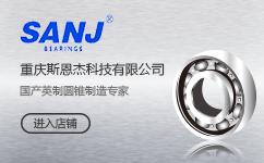重庆斯恩杰科技有限公司(SANJ)