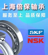 上海倍保轴承机电有限公司