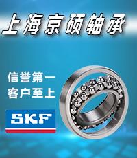 上海京硕轴承有限公司