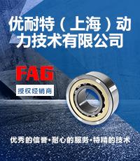优耐特(上海)动力技术有限公司