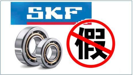 SKF轴承造假