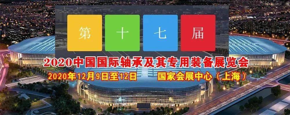 2020中国轴承展将于12月初在上海开幕