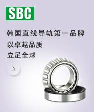 SBC 韩国直线导轨第一品牌