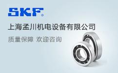 上海孟川机电设备有限公司