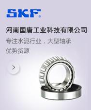 河南国唐工业科技有限公司