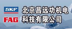 北京昌远功机电科技有限公司