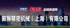 御狮精密机械(上海)有限公司