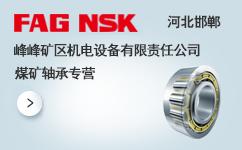 峰峰矿区机电设备有限责任公司