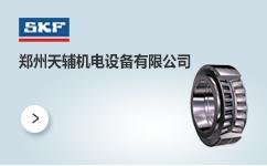 郑州天辅机电设备有限公司