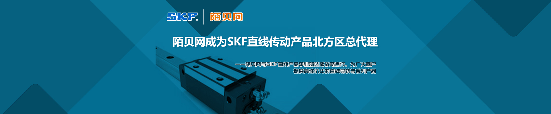 陌贝网成为SKF直线传动产品北方区总代理
