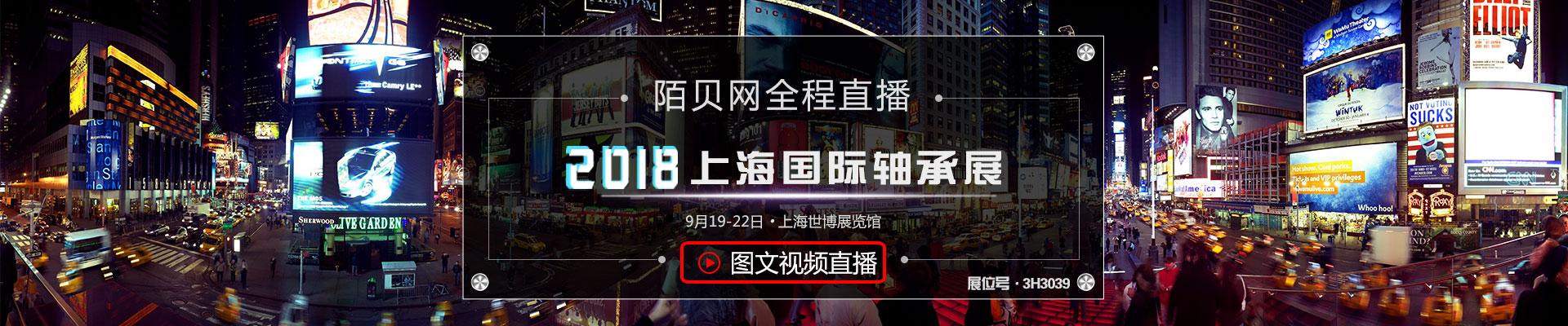 2018上海国际轴承展会