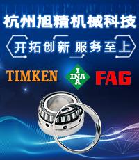 杭州旭精机械科技有限公司